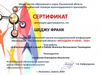 """Итоги конкурса """"МОЛОДЁЖЬ И НАУКА – 2020"""""""