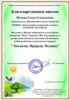 """Итоги конкурса """"Экология. Природа. Человек"""""""