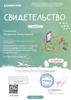 Итоги олимпиады по математике  от проекта «Инфоурок»