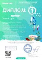 Итоги олимпиады по биологии Весенний сезон 2020 от проекта «Инфоурок»