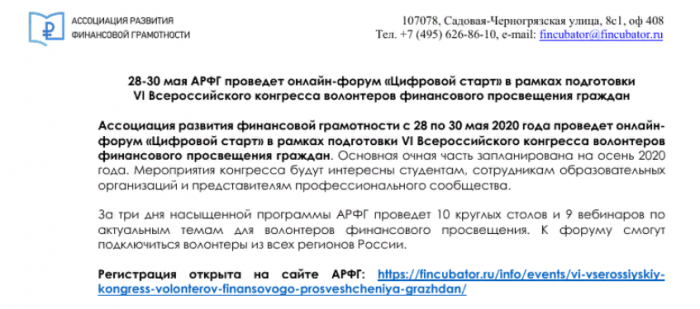 "Онлайн-форум ""ЦИФРОВОЙ СТАРТ"""