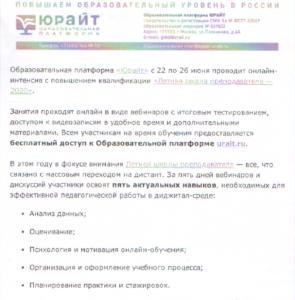Летняя школа преподавателя-2020_ ЮРАЙТ