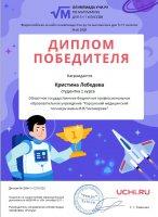 Онлайн–олимпиада  по математике на образовательной платформе UCHI.RU