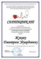 НПК «Здоровье и образ жизни»