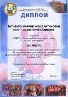 Межрегиональный заочный конкурс учебных проектов «Профессиональная траектория в математике»