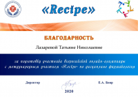 Итоги Всероссийской онлайн-олимпиады по фармакологии