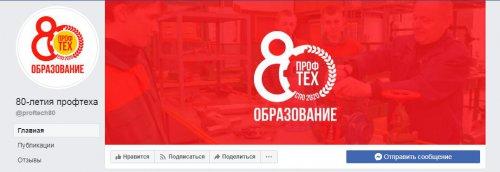 Группа Facebook - 80-летие профтеха