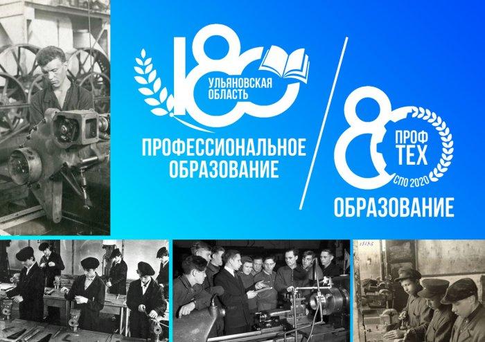 180-летие профессионального образования Ульяновской области