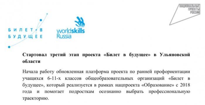 WorldSkills: БИЛЕТ В БУДУЩЕЕ