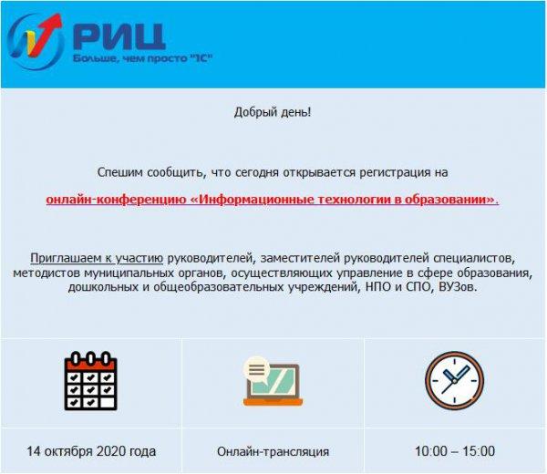 Онлайн-конференция «Информационные технологии в образовании»