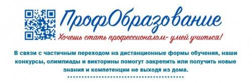 Интернет-издание Профобразование _ КОНКУРСЫ