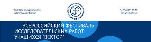 """Всероссийский фестиваль исследовательских работ учащихся """"Вектор"""""""