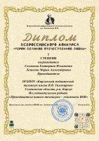 Итоги Всероссийского конкурса «ГЕРОИ ВЕЛИКОЙ ОТЕЧЕСТВЕННОЙ ВОЙНЫ»
