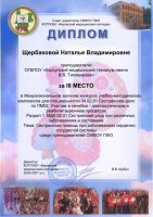 Итоги Межрегионального заочного конкурса УМК