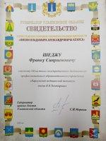 Стипендии Губернатора Ульяновской области