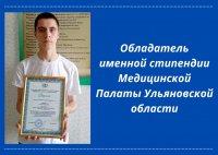 Медицинская Палата Ульяновской области. Шакуров Ирек
